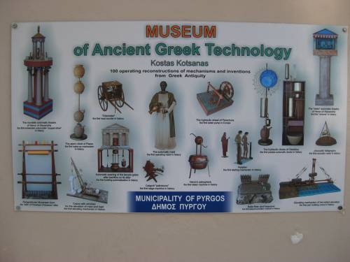 Museum of the Ancient Greek Technology